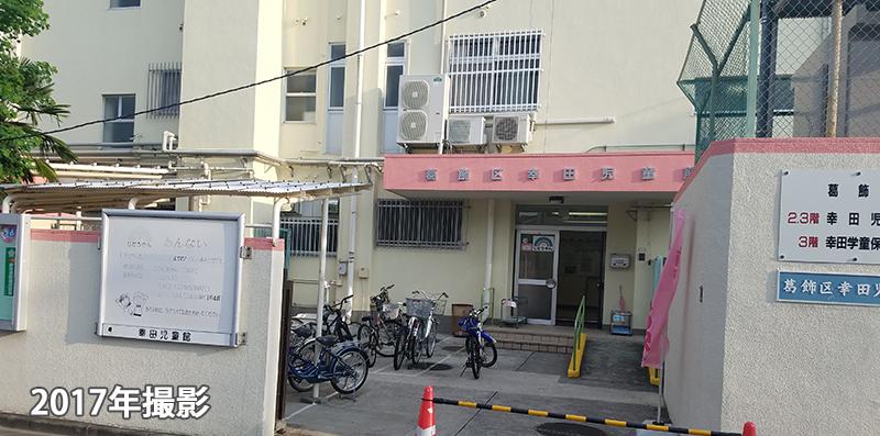 区立幸田保育園 児童館
