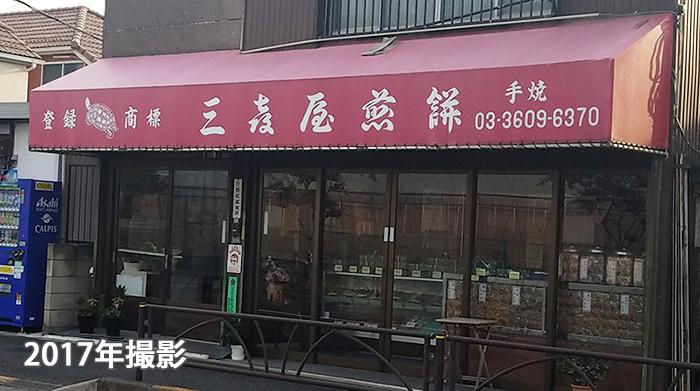 手焼きせんべい三喜屋煎餅手土産老舗