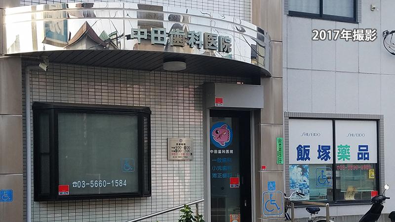 医療病院歯科医院一般小児矯正中田歯科
