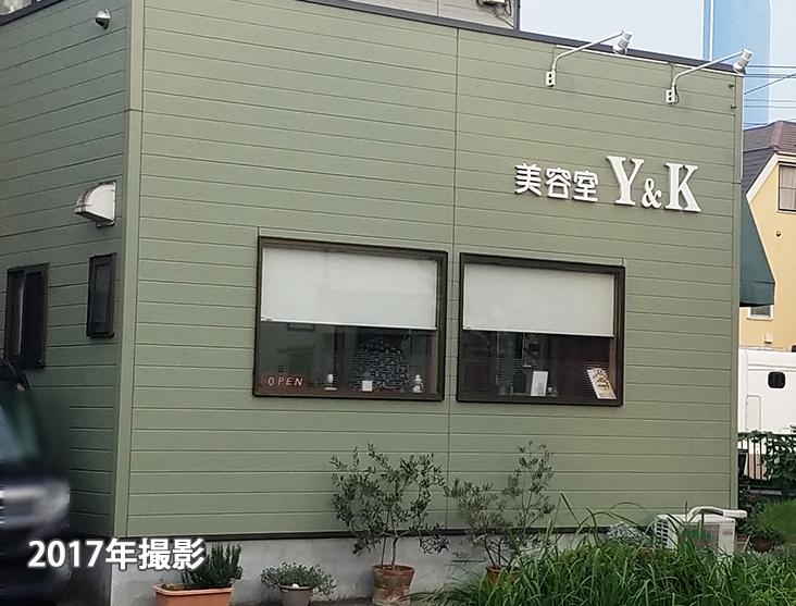 美容室 Y&K