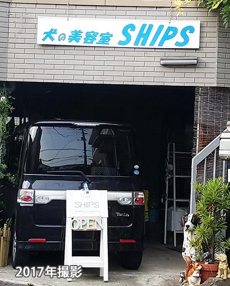 ペットサロン トリミング犬の美容室 SHIPS