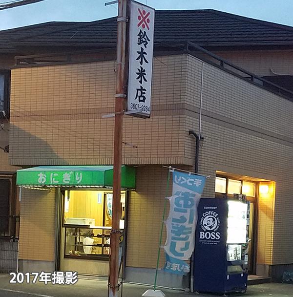 米屋テイクアウトおにぎり鈴木米店