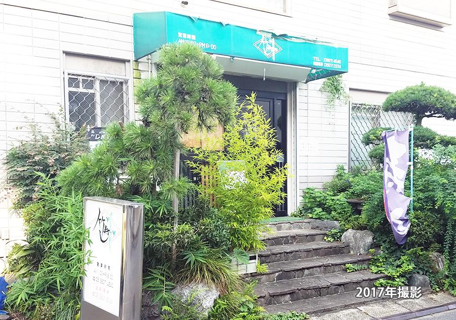 寿司屋小料理和食竹寿し